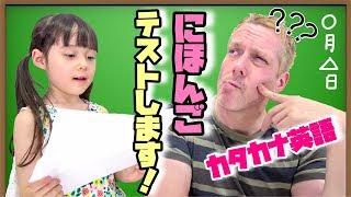 アメリカ人のパパはカタカナ英語どれだけ分かる?日本語テスト!MayuChannel