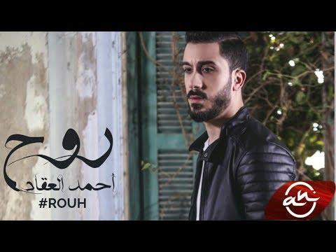 Ahmad Akkad - Rouh 2017 // أحمد العقاد - روح