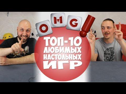 ТОП-10 ЛУЧШИХ ИГР OMGames