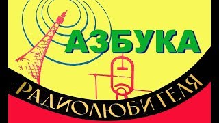 Азбука радиолюбителя №№1,2