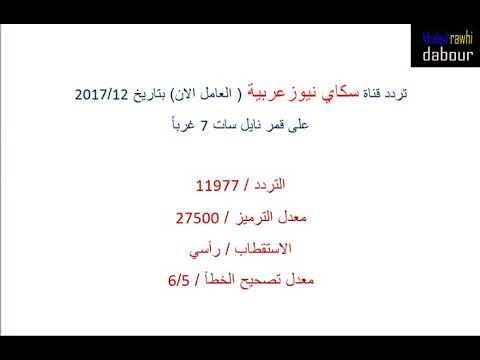 تردد قناة سكاي نيوز عربية على نايل سات 7 غربا Youtube