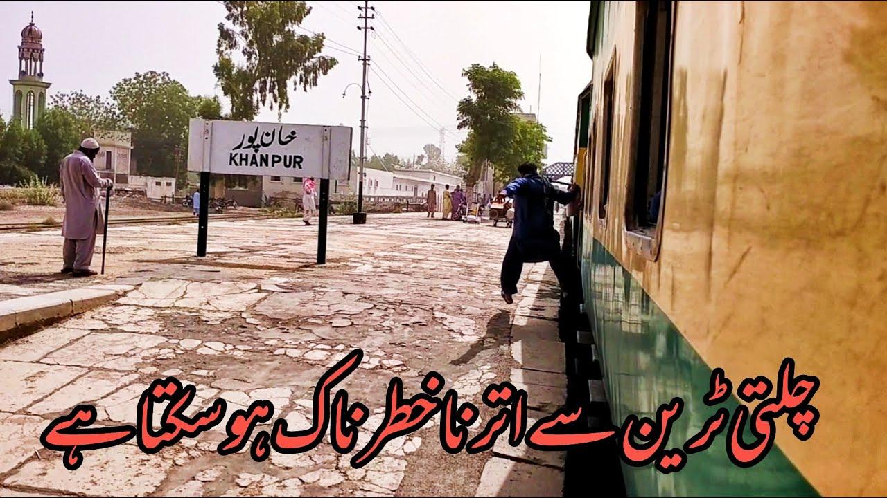 Pakistan Railways:1up Khyber Mail reaching Khanpur Railway Station