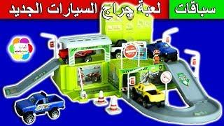 لعبة جراج العربيات الجديد للاطفال العاب السيارات بنات واولاد new car garage kids toys set game