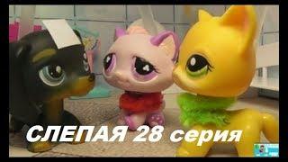 LPS: Слепая 28 серия