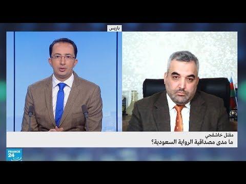 مقتل خاشقجي.. ما مدى مصداقية الرواية السعودية؟  - نشر قبل 15 ساعة