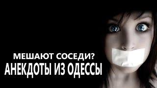 Анекдоты из Одессы 176 Соседи громко занимаются любовью