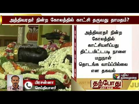 அத்திவரதர் நின்றகோலத்தில் காட்சி அளிப்பதில் தாமதம்?  Puthiya thalaimurai Live news Streaming for Latest News , all the current affairs of Tamil Nadu and India politics News in Tamil, National News Live, Headline News Live, Breaking News Live, Kollywood Cinema News,Tamil news Live, Sports News in Tamil, Business News in Tamil & tamil viral videos and much more news in Tamil. Tamil news, Movie News in tamil , Sports News in Tamil, Business News in Tamil & News in Tamil, Tamil videos, art culture and much more only on Puthiya Thalaimurai TV   Connect with Puthiya Thalaimurai TV Online:  SUBSCRIBE to get the latest Tamil news updates: http://bit.ly/2vkVhg3  Nerpada Pesu: http://bit.ly/2vk69ef  Agni Parichai: http://bit.ly/2v9CB3E  Puthu Puthu Arthangal:http://bit.ly/2xnqO2k  Visit Puthiya Thalaimurai TV WEBSITE: http://puthiyathalaimurai.tv/  Like Puthiya Thalaimurai TV on FACEBOOK: https://www.facebook.com/PutiyaTalaimuraimagazine  Follow Puthiya Thalaimurai TV TWITTER: https://twitter.com/PTTVOnlineNews  WATCH Puthiya Thalaimurai Live TV in ANDROID /IPHONE/ROKU/AMAZON FIRE TV  Puthiyathalaimurai Itunes: http://apple.co/1DzjItC Puthiyathalaimurai Android: http://bit.ly/1IlORPC Roku Device app for Smart tv: http://tinyurl.com/j2oz242 Amazon Fire Tv:     http://tinyurl.com/jq5txpv  About Puthiya Thalaimurai TV   Puthiya Thalaimurai TV (Tamil: புதிய தலைமுறை டிவி) is a 24x7 live news channel in Tamil launched on August 24, 2011.Due to its independent editorial stance it became extremely popular in India and abroad within days of its launch and continues to remain so till date.The channel looks at issues through the eyes of the common man and serves as a platform that airs people's views.The editorial policy is built on strong ethics and fair reporting methods that does not favour or oppose any individual, ideology, group, government, organisation or sponsor.The channel's primary aim is taking unbiased and accurate information to the socially conscious common man.   Besides giving live and current information the channel broadcasts news on sports,  business and international affairs. It also offers a wide array of week end programmes.   The channel is promoted by Chennai based New Gen Media Corporation. The company also publishes popular Tamil magazines- Puthiya Thalaimurai and Kalvi.   #Puthiyathalaimurai #PuthiyathalaimuraiLive #PuthiyathalaimuraiLiveNews #PuthiyathalaimuraiNews #PuthiyathalaimuraiTv #PuthiyathalaimuraiLatestNews #PuthiyathalaimuraiTvLive   Tamil News, Puthiya Thalaimurai News, Election News, Tamilnadu News, Political News, Sports News, Funny Videos, Speech, Parliament Election, Live Tamil News, Election speech, Modi, IPL , CSK, MS Dhoni, Suresh Raina, DMK, ADMK, BJP, OPS, EPS