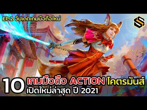 10 เกมมือถือ Action มันส์ๆ เปิดใหม่ล่าสุด ปี 2021 EP.2