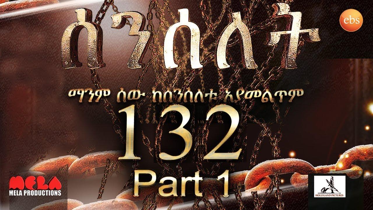 Senselet Drama S06  EP 132 Part 1 ሰንሰለት ምዕራፍ 6 ክፍል 132 - Part 1