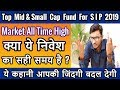 Top Best Midcap and Small Cap Funds For SIP 2019 | Is It Right Time To Buy Midcap Funds ?