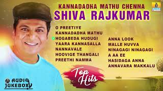 Kannadadha Mathu Chenna Shiva Rajkumar Top Hits | Shivanna Jukebox