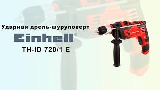 Ударная дрель-шуруповерт Einhell TH-ID 720/1 E - видео обзор