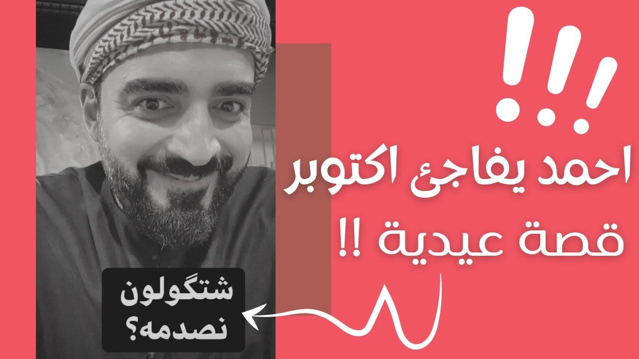 احمد البشير يصدم اوكتوبر - احلى صدمة بحياتي