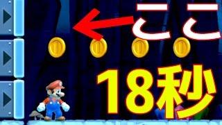 18秒ピッタリでジャンプすると何かが現れるらしい - マリオメーカー 押しだしましょう子 検索動画 18