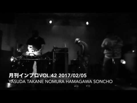 20170205 yasuda takane nomura hamagawa そんちょう thumbnail
