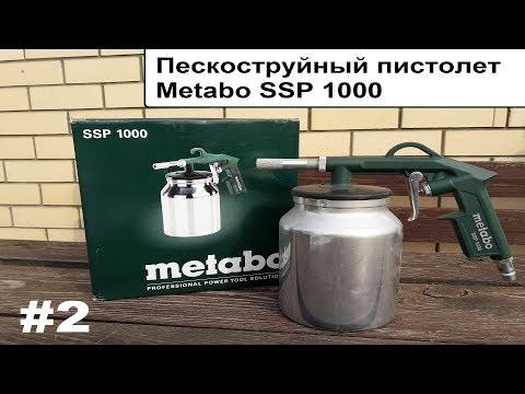 Пескоструйный пистолет Metabo SSP 1000
