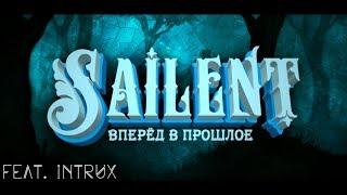 Sailent - ЛЕГЕНДАРНЫЙ СОЗДАТЕЛЬ НЕВОЗМОЖНЫХ УРОВНЕЙ (feat. Intrux)/\