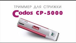 Codos CP-5000 триммер для стрижки шерсти(http://www.smileydog.ru В магазине