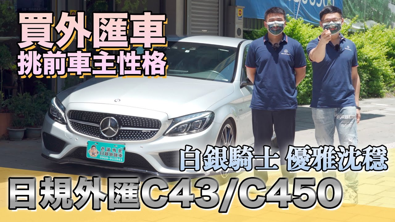 前車主性格很重要!日規外匯品味紳士的Benz C43/C450白銀騎士 優雅沈穩【老蕭來說中古車】