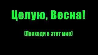 Целую весна 2  L VE ГДК Русь Ноябрьск 2019