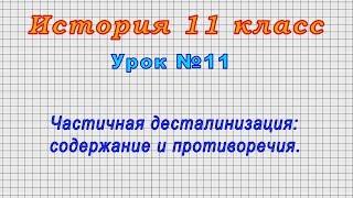 История 11 класс (Урок№11 - Частичная десталинизация: содержание и противоречия.)
