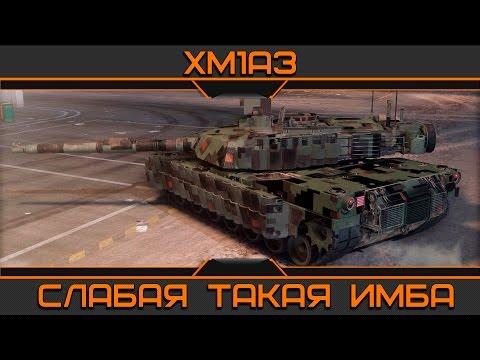 XM1A3: Слабая такая имба.