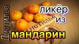 Мандариновый ликер. Вкуснейший напиток с ароматом Нового Года./Mandarin liqueur.