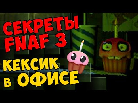 Five Nights At Freddys 3 - КЕКСИК в ОФИСЕ