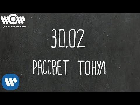 видео: 30.02 - Рассвет тонул | Official Lyric Video