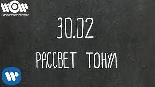 30.02 - Рассвет тонул | Official Lyric Video