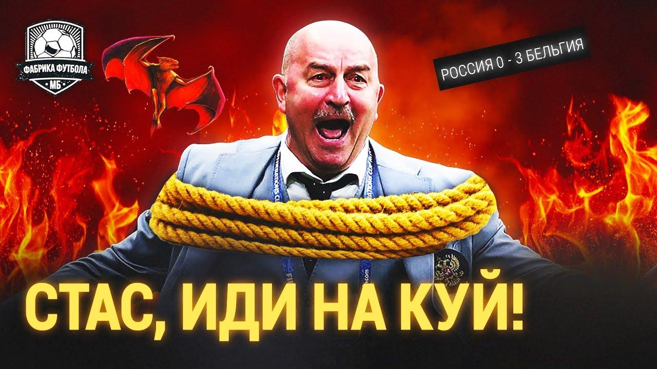 Черчесов, какой же ты осёл! | Россия – Бельгия