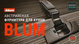 Фурнитура BLUM. Фурнитура для кухни BLUM  | BLUMOTION | Geniuswood Kitchen. Итальянские кухни #20