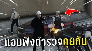 แอบเข้าวอฟังตำรวจคุยกัน แล้วไปทำงานดำในเกม GTA V Roleplay