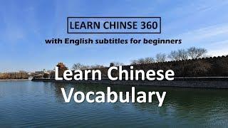 Learn Chinese: Basic Mandarin Chinese Vocabulary - 汉语 中文!