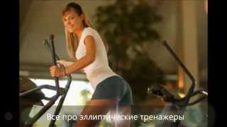 Эллиптические тренажеры в Москве - купить эллипсоид МСК