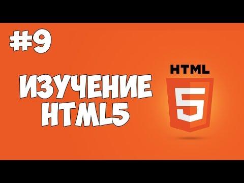 HTML5 уроки для начинающих | #9 - Ссылки в языке HTML