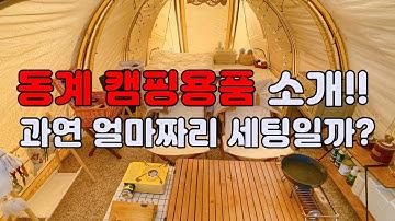 #22 과연 얼마짜리 세팅일까? 동계 캠핑용품 소개!! 가격 낱낱이 공개!! ㅣ동계캠핑시작ㅣ동계 캠핑용품 비용ㅣ감성캠핑용품ㅣcampingㅣcamping gear