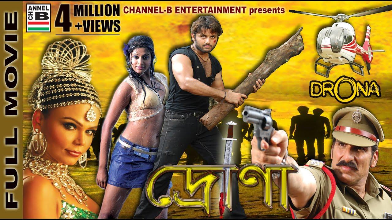 Drona দ র ন Bengali Full Movie Nitin Priyamani Mukesh Rishi Rakhi Sawant Action Youtube