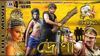 Drona | দ্রোনা | Bengali Full Movie | Nitin | Priyamani | Mukesh Rishi | Rakhi Sawant | Action