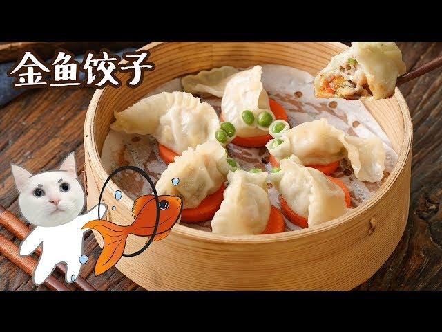 【金鱼饺子】你的新年菜单,又可以增加一条了!