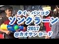【ソンクラーン2017】タイ・バンコク・カオサンロードで水かけ祭り ที่ถนนสีลม Songk…