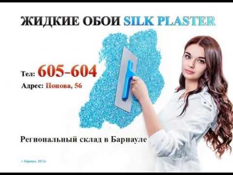 Шелковая штукатурка (жидкие обои) в Барнауле