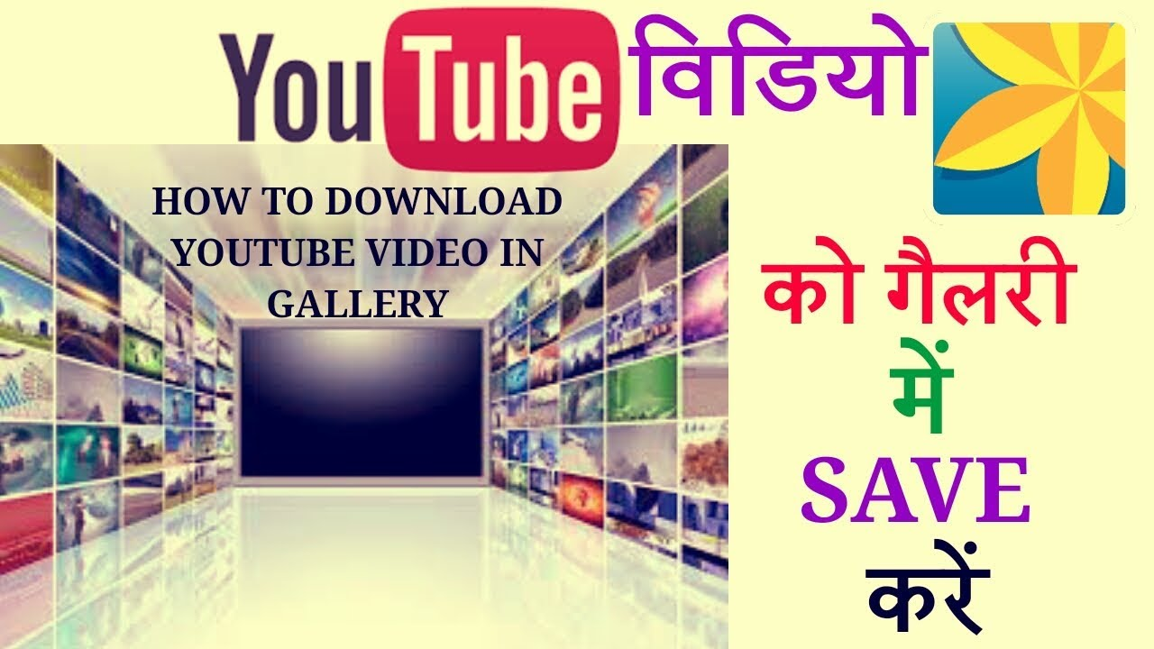 download youtube videos to gallery