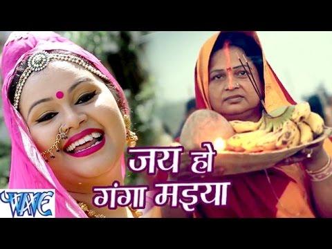 जय हो गंगा मईया - Jay Ho Ganaga Maiya - Anu Dubey - Bahangi Lachkat Jaye - Bhojpuri Chhath Geet 2016