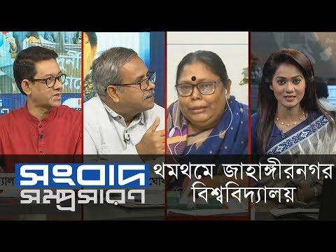 থমথমে জাহাঙ্গীরনগর বিশ্ববিদ্যালয় || Songbad Somprosaron || DBC NEWS
