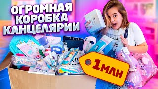 СОБИРАЮ СЕСТРУ В ШКОЛУ НА 1 МЛН😱 BACK TO SCHOOL 2019❤️