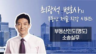 [부동산저술 직강시리즈] 부동산인도(명도) 소송실무(3…