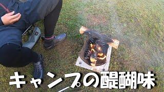 【キャンプ】キャンプの醍醐味を存分に味わう!!