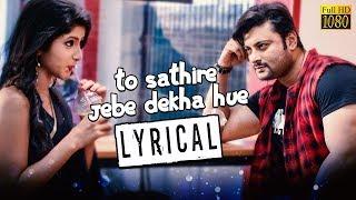 Lyrical: To Sathire Jebe Dekha Hue Official Lyric   Prem Kumar   Anubhav, Sivani