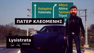 Πάτερ Κλεομένης - ΤΕΡΜΑ ΤΑ ΓΚΑΖΙΑ!!!